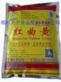 红曲黄色素 天然黄色素 厂家 最新报价