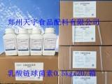 乳酸链球菌素 CAS登录号:1414-45-5 乳制品 肉制品 果汁饮料 植物蛋白饮料
