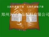 天然栀子黄色素  CAS号:94238-00-3 厂家 最新报价