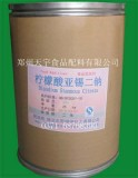 柠檬酸亚锡二钠 CAS号:25088-96-4 厂家 最新报价