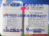 甜橙油香精-TN2012 厂家 最新报价