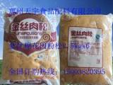 傅小姐金丝肉松 金丝棉花肉粉松 面包烘焙专用肉松 厂家 最新报价