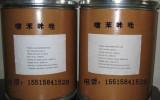 噻苯咪唑 CAS号:148-79-8 厂家 最新报价