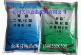 氧氯沙星 CAS号:10049-04-4 厂家 最新报价