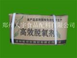 30型脱氧剂 食品级脱氧剂 厂家 最新报价