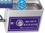 昆山舒美KQ-300系列 超聲波清洗器 昆山舒美超聲波 官方直銷