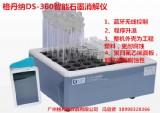 格丹纳DS-360自动石墨消解仪,无线控制自动石墨消解仪