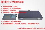 格丹纳HT-200加热板,实验加热板,实验室加热板