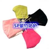 sp紫竹 防雾霾防pm2.5口罩 活性炭口罩 男士时尚口罩 儿童口罩