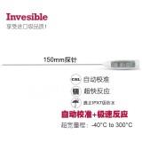 T105 土壤工业150mm 探针式 温度计 笔式烘焙 厨房食品牛奶中心温度计