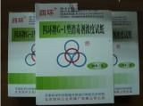 消毒液测试纸,余氯试纸; 四环G-1消毒剂浓度试纸