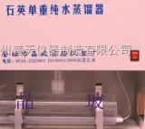 江苏普天 蒸馏水器 1810-A  全石英双(单)纯水蒸馏器