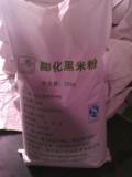 食品级膨化黑米粉 样品免费索取