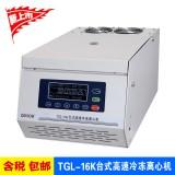 湘仪仪器 cence/湘仪离心机 TGL-16K台式高速冷冻离心机  实验室