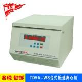 湘仪仪器 湘仪离心机 TD5A-WS台式低速  实验室离心机