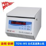 湘仪仪器 离心机 TG16-WS台式高速离心机 实验室
