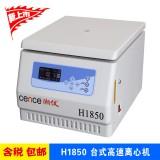 湘仪仪器 离心机 H1850台式高速离心机  实验室离心机