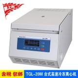 湘仪仪器 离心机 TGL-20M台式高速冷冻离心机
