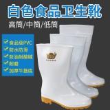食安库水靴 防水防滑防油耐酸碱 车间水鞋