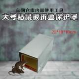 食安库大号粘鼠板 折叠保护罩 镀锌铁板