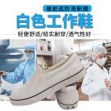 双星白色工作鞋帆布橡胶底无尘防滑鞋制药洁净小白鞋透气劳保工鞋
