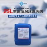 食安库食品级弱碱性 Lc931重油垢泡沫清洗剂 食品厂制药厂餐饮行业