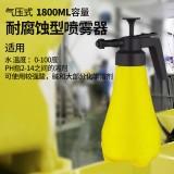 耐腐蚀酸碱 喷雾器 气压喷壶 杀虫消毒喷药壶 1.8L 浇花园艺保洁 洒水壶1.8L