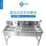 304不锈钢感应式洗手池洗手消毒水池商用水槽GMP食品厂QS认证专用