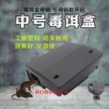 黑盖中号方诱饵站多功能捕鼠器灭鼠盒工厂检验厂专用捕鼠盒