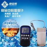 食安库 分体温度计 测温带绳 耐用