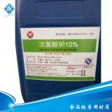 食品级次氯酸钠消毒液25KG/桶