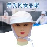 食安库带发网食品帽带帽檐系带工作帽车间卫生白色透气防护帽