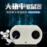 DIGIMAX超强力驱鼠器变频超声波大功率电子猫灭老鼠干扰器
