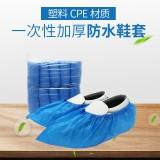 食安库一次性CPE塑料鞋套防水防滑加厚耐磨无尘车间食品厂专用