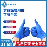 加厚耐用一次性蓝色丁晴手套无粉丁腈橡乳胶食品级防护防水家用
