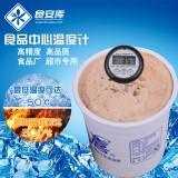 2号圆头笔型食品中心温度计 厨房测油水奶液体电子测温仪