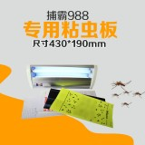 FLYCATCHER捕霸988 粘捕式灭蝇灯 灭蚊灯 黄色粘虫板 粘纸 胶板