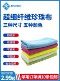 超细纤维珍珠清洁毛巾 不掉毛抹布 食品制药厂GMP洁净车间食品级