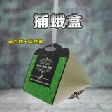 诱尔米面飞蛾诱捕器 除灭驱粉斑螟谷螟米虫小飞虫捕蛾盒 含性信息素