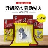 招财猫粘鼠板超强力大老鼠贴鼠胶捕鼠夹板餐厅车间食品厂10张包邮