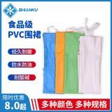 食安库耐磨防水防油耐酸碱 pvc围裙 工作服 25丝 34丝 40丝 50丝 80丝