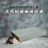 食安库大号粘鼠板 保护罩 镀锌铁板