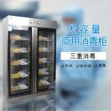 消毒柜 商用立式 不锈钢 双开门 大容量 紫外线臭氧 消毒碗毛巾工作服
