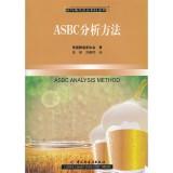 ASBC分析方法-国外现代食品科技系列_轻工业出版社