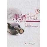 果酒生产技术_轻工业出版社