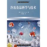 冷冻食品科学与技术-国外现代食品科技系列_轻工业出版社
