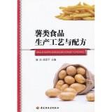 薯类食品生产工艺与配方_轻工业出版社