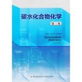 碳水化合物化学(第二版)-轻工业出版社