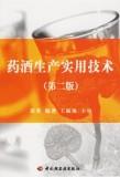 药酒生产实用技术(第二版)_轻工业出版社