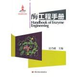 酶工程手册(国家出版基金项目)_轻工业出版社
